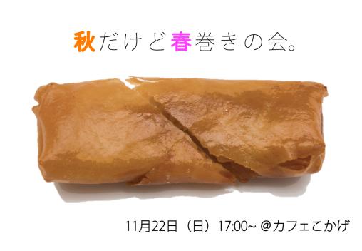 151122_harumaki